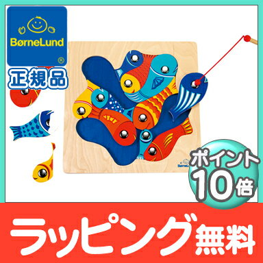 ボーネルンド (BorneLund) 魚つりパズル ボーネルンドオリジナル【あす楽対応】【ナチュラルリビング】