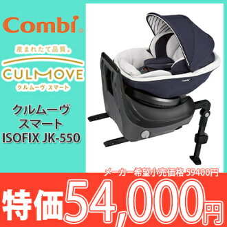 kombihowaitoreberukurumuvusumato ISOFIX雞蛋打擊JJ-800深藍兒童席旋轉式ISOFIX對應
