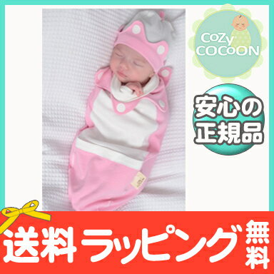【ポイントさらに5倍】【ラッピング無料/送料無料】 CoZy COCoOn コージーコクーン little princess(リトルプリンセス) おくるみ 帽子セット スワドル ハロウィン 出産祝い【あす楽対応】【ナチュラルリビング】