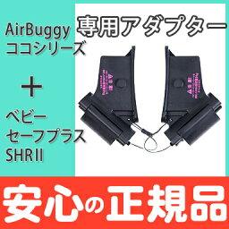 eabagi正規的商店BRITAX buritakkusueabagikoko專用的adaputaeabagi裝設汽車席適配器