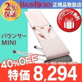 bebibyorun正规的商店日本bebibyorun正规的物品2年保证bebibyorun(BabyBjorn)baunsa MINI灯粉红特价