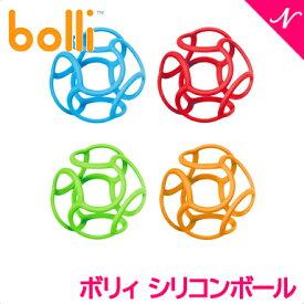 ボリィ シリコンボール 歯固め シリコン ボール【ナチュラルリビング】