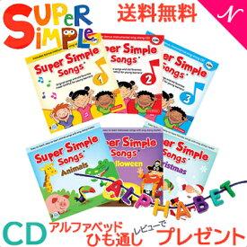【送料無料】 Super Simple Songs CD全6巻セット(スーパー・シンプル・ソングス)知育教材 英語 CD【あす楽対応】【ナチュラルリビング】