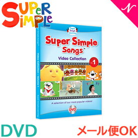 Super Simple Songs (スーパー・シンプル・ソングス) ビデオ・コレクション Vol.1 DVD 知育教材 英語 DVD【あす楽対応】【ナチュラルリビング】