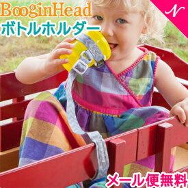 【メール便送料無料】 Boogin Head (ブーギンヘッド) ボトルホルダー シッピィ グリップ 落下防止 ストラップ【ナチュラルリビング】