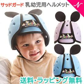 \450円オフクーポン/乳幼児 ヘルメット【送料無料】【 ラッピング無料】 サッドガード 乳幼児用ヘルメット 幼児用 ヘルメット 7ヵ月から【ナチュラルリビング】