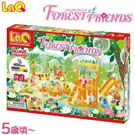 LaQ ラキュー スイートコレクション フォレストフレンズ 知育玩具 ブロック【あす楽対応】【ラッキーシール対応】