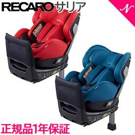 【2020年新機種】レカロ チャイルドシート レカロ サリア Salia チャイルドシート 新生児から R129【ナチュラルリビング】