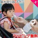 日本正規品 手動ポンプ式の鼻水吸引器 鼻水吸引器 CHIBOJI 知母時 / チボジ / ちぼじ 鼻吸い器 手動ポンプ式 真空鼻水…