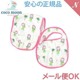 【メール便対応】【正規品】 Coco Moon (ココムーン) ビブ&バープクロスセット Hula Girls よだれかけ/スタイ/吐き戻しクロス【あす楽対応】【ラッキーシール対応】