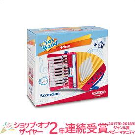 【送料無料】【イタリア生まれの本格楽器玩具】 ボンテンピ (BONTEMPI) アコーディオン 楽器【あす楽対応】【ラッキーシール対応】