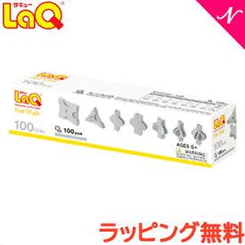 LaQ ラキュー フリースタイル100 グレー 知育玩具 ブロック 追加パーツ【あす楽対応】【ラッキーシール対応】