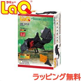 LaQ ラキュー インセクトワールド ミニカブトムシ【あす楽対応】【ラッキーシール対応】
