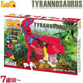 laq ラキュー 恐竜 【ラッピング無料】 LaQ ラキュー ダイナソーワールド ティラノサウルス 知育玩具 恐竜 ダイナソー ブロック【あす楽対応】【ラッキーシール対応】