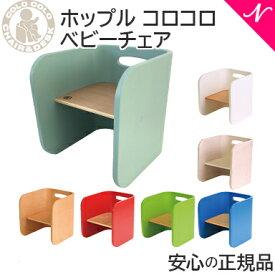 【送料無料】 Hopple ホップル コロコロチェア /ベビーチェア キッズチェア 学習机 ローチェア 椅子【ラッキーシール対応】