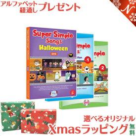 【送料無料】 Super Simple Songs(スーパー・シンプル・ソングス) ビデオ・コレクション Vol.1.2+Halloween DVDセット 知育教材 英語 DVD【あす楽対応】【ナチュラルリビング】