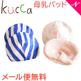 【メール便送料無料】 kucca クッカ オーガニック母乳パッド [あ]カラー(撥水布なし)【あす楽対応】【ナチュラルリビング】