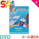 幼児英語 dvd 英語 教材 【正規品】 スーパー シンプル ソングス baby shark 赤ちゃんサメ DVD super simple songs キ…