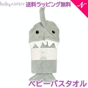 \全商品13倍/【送料無料】 ベビーアスペン フード付きベビーバスタオル グレー シャーク baby ASPEN【あす楽対応】【@SiteNameJapanese】