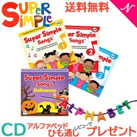 【送料無料】 Super Simple Songs1.2.3+Halloween CDセット(スーパー・シンプル・ソングス) 知育教材 英語 CD【あす楽対応】【ナチュラルリビング】
