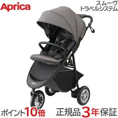【トラベルシステム対応】 Aprica (アップリカ) スムーヴ トラベルシステム シルバープラッド ベビーカー 3輪 エアタイア 新生児から【あす楽対応】【ラッキーシール対応】