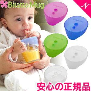 ビタットマグ (Bitatto Mug) こぼれないコップのフタ シリコン フタ【ナチュラルリビング】