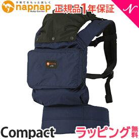 【送料無料】 napnap (ナップナップ) ベビーキャリー Compact モノトーン ネイビー 抱っこ紐/おんぶ紐/ベビーキャリア【あす楽対応】【ラッキーシール対応】