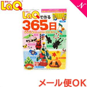 【メール便対応】 世界文化社 LaQ ラキュー ガイドブック LaQで作る365日 80ページ 作り方 本【あす楽対応】【ナチュラルリビング】