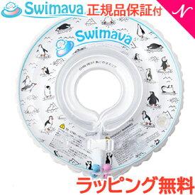 スイマーバ (Swimava) うきわ首リング (モノトーンペンギン) 浮き輪/ベビースイミング/プレスイミング/おふろ【あす楽対応】【ナチュラルリビング】