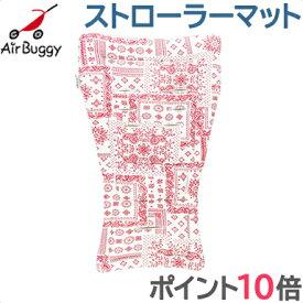 【ポイント10倍】 AirBuggy (エアバギー/エアーバギー) ストローラーマット バンダナ レッド【あす楽対応】【ラッキーシール対応】