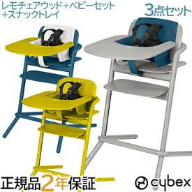 サイベックス【ポイント10倍】【正規品】【2年保証】【送料無料】レモチェア ウッド セット Lemo chair wood ハイチェア 3ヶ月から cybex LEMO CHAIR WOOD サイベックス レモチェア ウッド+ベビーセット+スナックトレイ3点セット 3か月から 長く使える ハイチェア