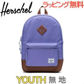 【正規品】【ポイント10倍】 HERSCHEL(ハーシェル) HERITAGE Youth ヘリテージ(ユース) Aster Purple リュックサック バックパック/塾/遠足/旅行用【あす楽対応】【ラッキーシール対応】