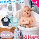 ママ割\ポイント16倍/ベビーバス 赤ちゃん シュナグル (Shnuggle) ベビーバス ベビーバス/おふろ/バスタブ【ナチュ…