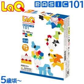 【ラッピング無料】 LaQ ラキュー Basicベーシック 101 平面キット 185ピース 知育玩具 ブロック【あす楽対応】【ラッキーシール対応】