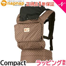 【送料無料】 napnap (ナップナップ) ベビーキャリー Compact ブルーチョコ 抱っこ紐/おんぶ紐/ベビーキャリア【あす楽対応】【ラッキーシール対応】