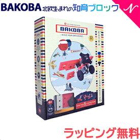 ブロック おもちゃ 【正規品】【ラッピング/のし無料】 バコバ BAKOBA ブロック ビルディングボックス3 32ピース 知育玩具 誕生日 プレゼント 男の子 お風呂 おもちゃ【あす楽対応】【ナチュラルリビング】