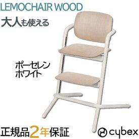 ママ割\ポイント16倍/サイベックス レモチェア ウッド【ポイント10倍】【正規品】【2年保証】【送料無料】ハイチェア 6ヶ月から Lemo chair wood cybex LEMO CHAIR WOOD サイベックス レモチェア ウッド ポーセレンホワイト ハイチェア【あす楽対応】