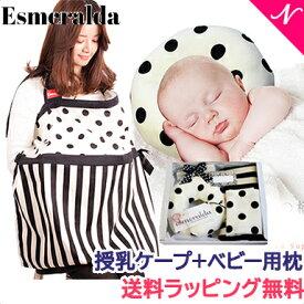 【送料無料】 エスメラルダ 授乳ケープ+ベビー用枕 ギフトセット【ナチュラルリビング】
