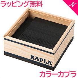 カプラ カラー 【正規品】 積み木 ブロック 知育玩具 KAPLA (カプラ) カラーカプラ ブラック 40ピース【あす楽対応】【ナチュラルリビング】