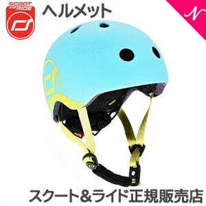 【送料無料】【正規代理店商品】 Scoot&Ride スクート&ライド ヘルメット ブルーベリー フリーサイズ【あす楽対応】【ナチュラルリビング】