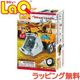 LaQ ラキュー ハマクロンコンストラクター ミニシリーズ ホイールローダー 40ピース 知育玩具 ブロック【あす楽対応】【ラッキーシール対応】