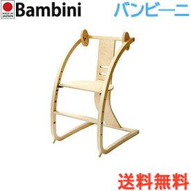 【メーカー保証3年】【日本国内生産・正規品】 Bambini バンビーニ 木製チェア ナチュラル/ナチュラル ベビーチェア/ダイニングチェア【あす楽対応】【ラッキーシール対応】