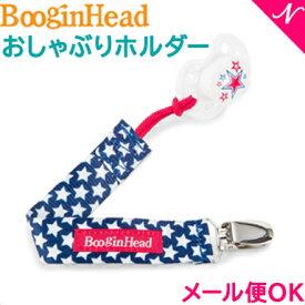 【メール便対応】 Boogin Head (ブーギンヘッド) おしゃぶりホルダー パーチーグリップ スター 落下防止 ストラップ【あす楽対応】【ナチュラルリビング】