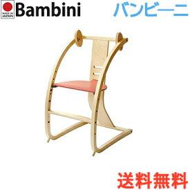 【メーカー保証3年】【日本国内生産・正規品】 Bambini バンビーニ 木製チェア ナチュラル/レッド ベビーチェア/ダイニングチェア【あす楽対応】【ラッキーシール対応】