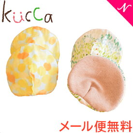 【メール便送料無料】 kucca クッカ オーガニック母乳パッド [す] カラー(撥水布なし)【あす楽対応】【ナチュラルリビング】