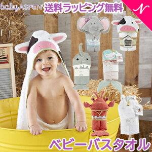 \全商品13倍/【送料無料】 ベビーアスペン フード付きベビーバスタオル baby ASPEN【@SiteNameJapanese】