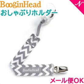 【メール便対応】 Boogin Head (ブーギンヘッド) おしゃぶりホルダー パーチーグリップ グレーホワイトシェブロン 落下防止 ストラップ【あす楽対応】【ナチュラルリビング】