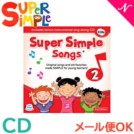 Super Simple Songs2 CD (スーパー・シンプル・ソングス) 知育教材 英語 CD【あす楽対応】【ナチュラルリビング】