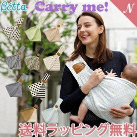 ベッタ スリング 【送料・ラッピング無料】 [最新] ベッタ Betta キャリーミー 抱っこひも 新生児 抱っこ紐 スリング 日本製【あす楽対応】