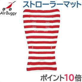 AirBuggy (エアバギー/エアーバギー) ボーダー ストローラーマット レッド【あす楽対応】【ラッキーシール対応】